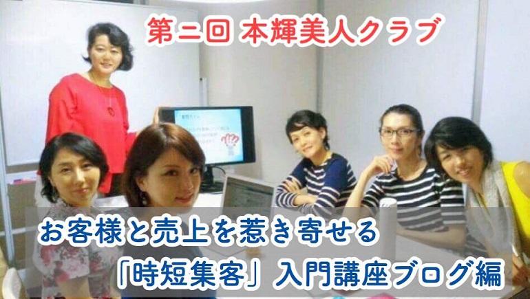 ブログでファンをグイッと惹き寄せ@本輝美人クラブ