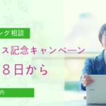 新サービス記念!相談キャンペーンのお知らせ