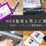 今年のWEB集客課題は解決できましたか?WEB&マーケティング相談