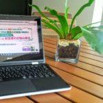 ホームページ管理の基本のき、ワードプレスのバックアップ