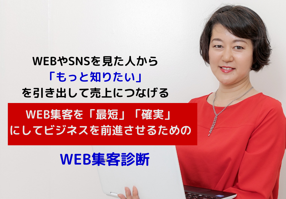 オンライン集客ツールからもっと売上げられる!WEB集客診断